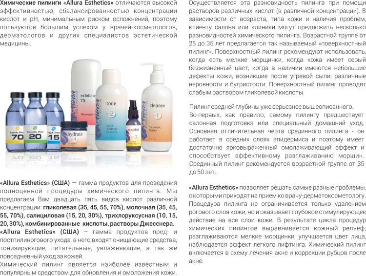 Химически пилинг при домашни условия